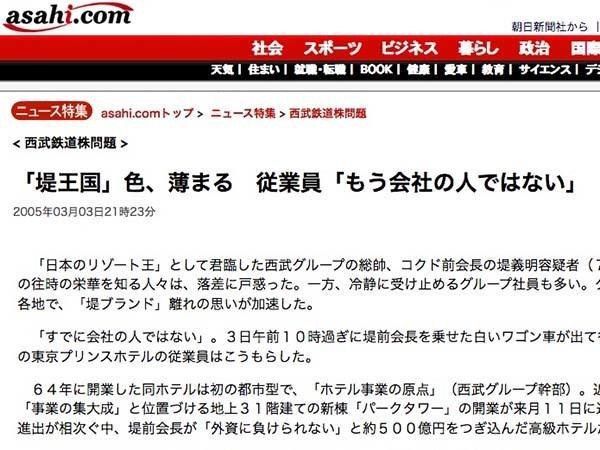 050303朝日新聞記事