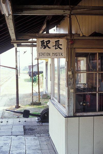050918若柳駅事務室