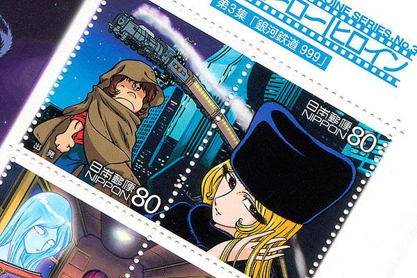 060201銀河鉄道999切手