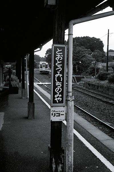 060717遠江一宮