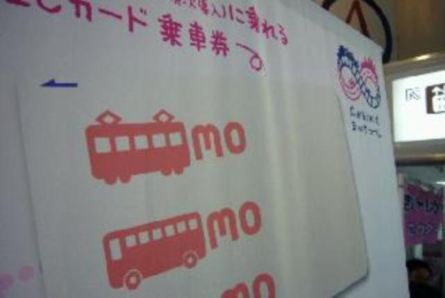 070203京王パスポートカードキャンペーン