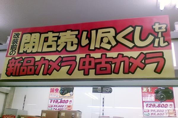 080317カメラのきむら横浜店にて
