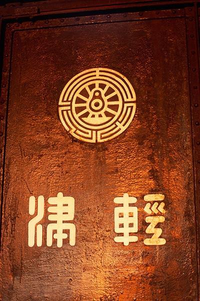 五所川原貨車の津軽鉄道社章