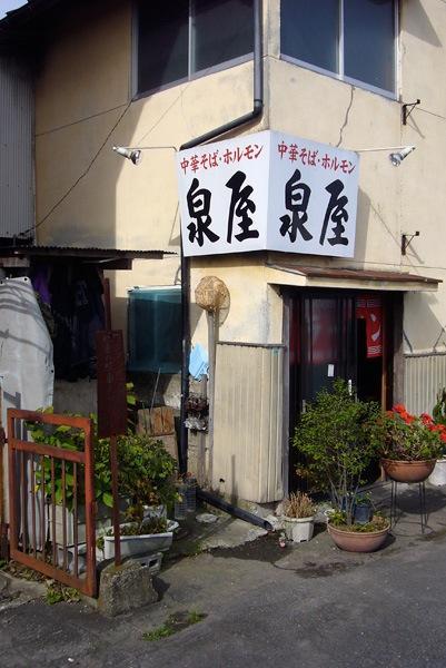 080928 松山町駅前の食堂