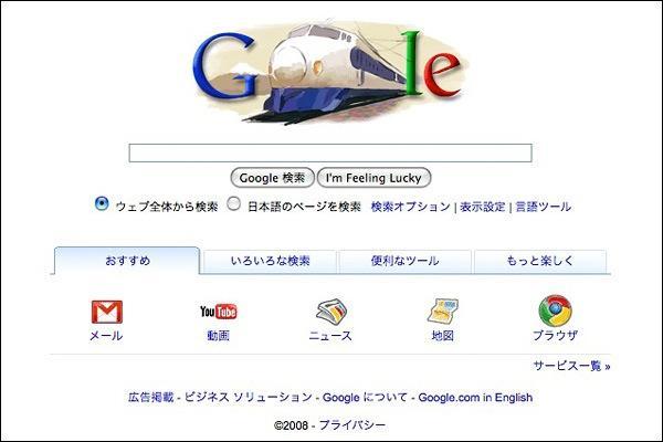 081214 Googleトップ