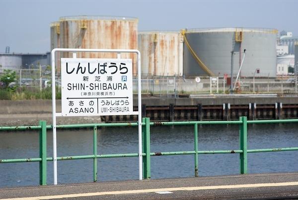 090509 新芝浦駅と石油タンク