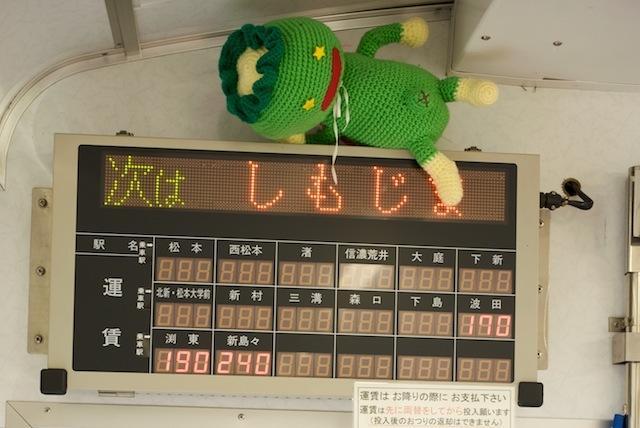 091128 松本電鉄車内のかっぱ君