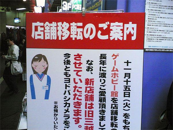 20051104ヨドバシ横浜西口駅前
