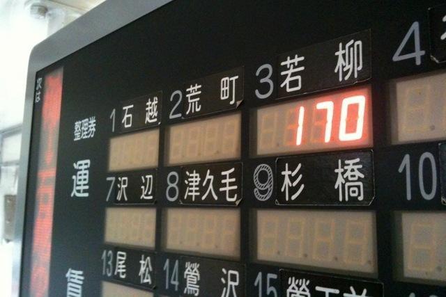 091031KD953運賃表