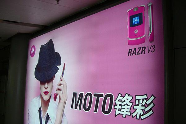 モトローラRAZRV3北京広告