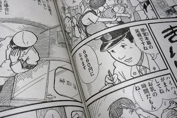 090326 モーニング掲載「カレチ」第2話