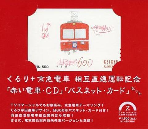 岸田繁の京急旧600パスネット