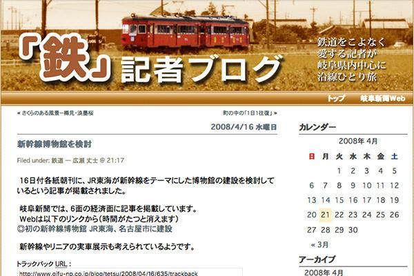 080416 岐阜新聞「鉄」記者ブログ