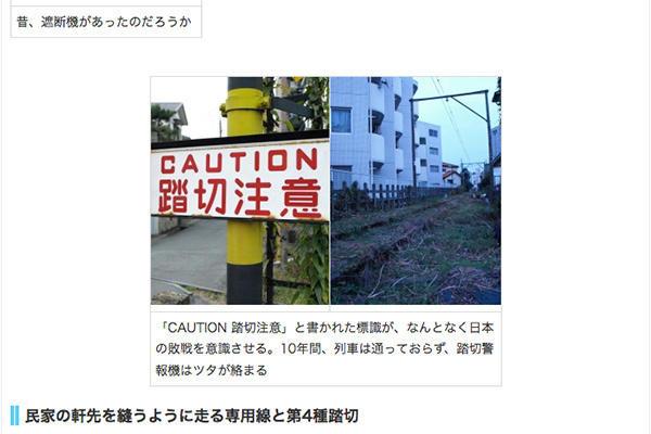 猫街鉄道放浪記」第24回