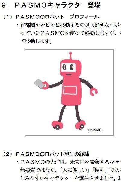 PASMOのロボット