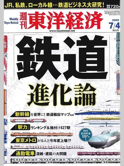 週刊東洋経済2009年7月4日号