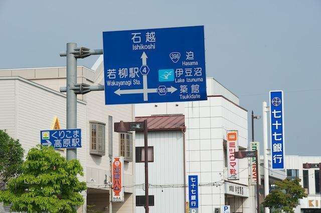 100613 若柳中町の交通看板