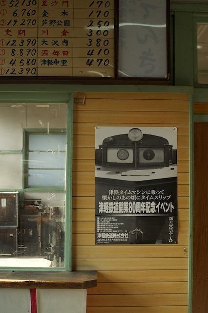 100829 嘉瀬駅に貼られたイベントポスター