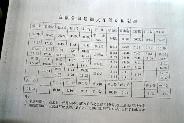 091230 白銀有色公司の通勤列車時刻表