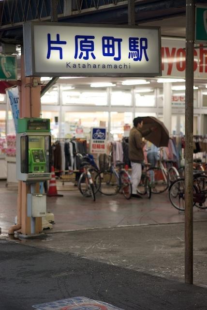 100211 片原町駅入口