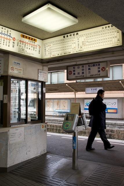 100213 いよてつ電車大手町駅改札