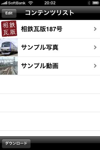 相鉄アプリ選択画面