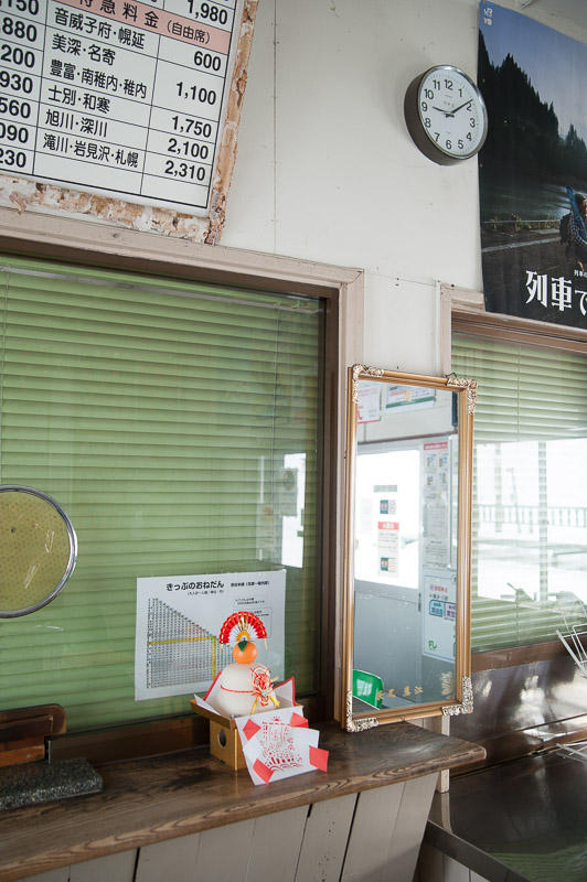 101231 天塩中川駅の鏡餅