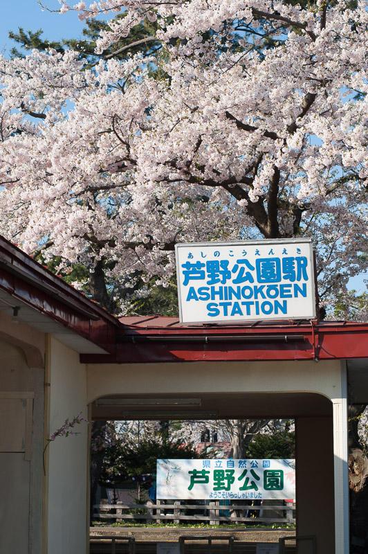 110505 芦野公園駅正面