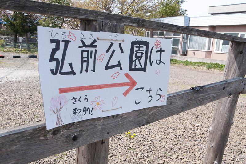 110506 桜祭りの手書き道案内