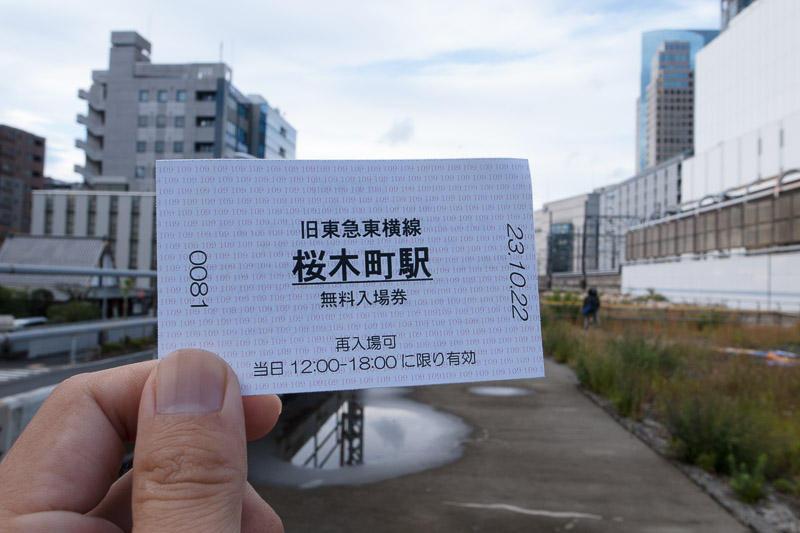 111022 桜木町駅「入場券」