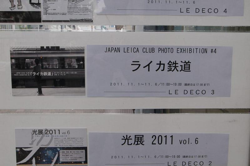 111103 ライカ鉄道案内
