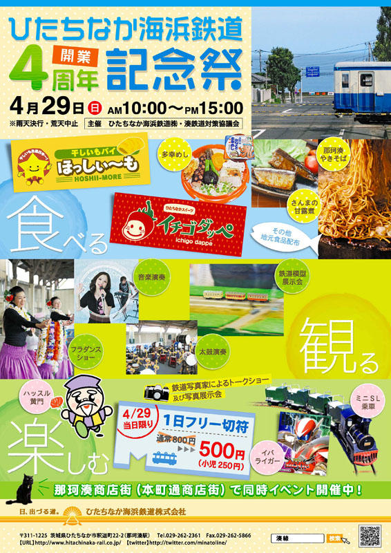120429 ひたちなか海浜鉄道開業4周年記念祭チラシ