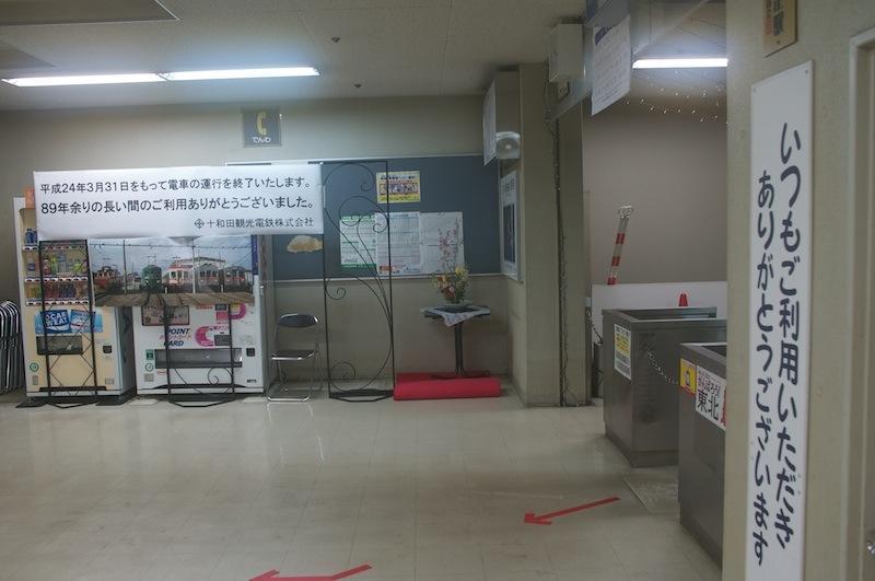 120331 営業終了後の十和田市駅改札