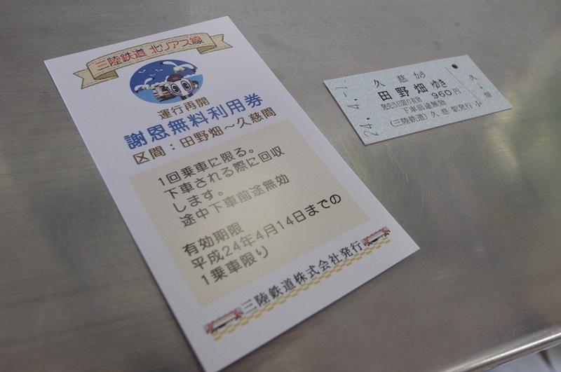 120401 謝恩無料乗車券と田野畑行きの切符