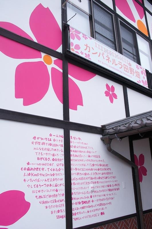 120401 田野畑駅外壁
