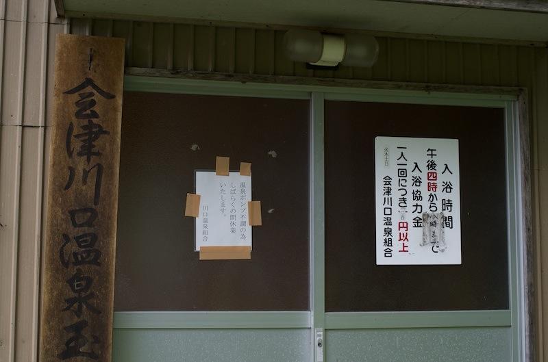 121007 川口温泉の営業中止案内