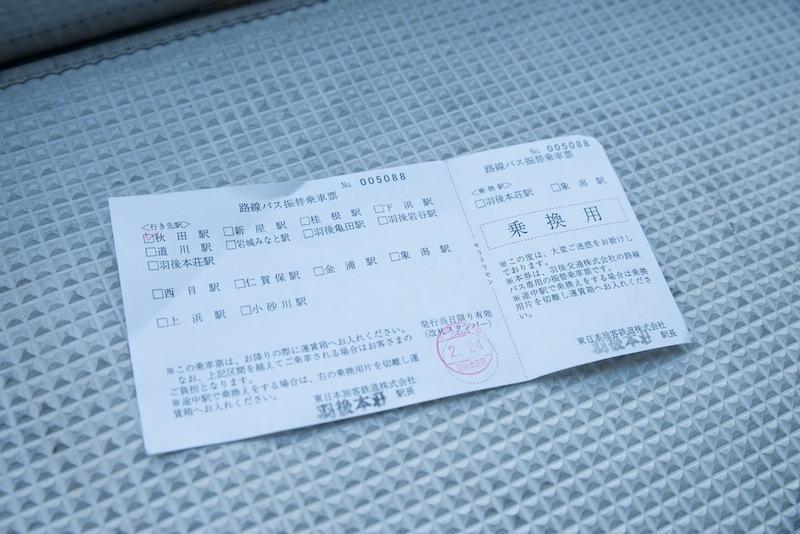 130224 羽後交通バスへの振替票