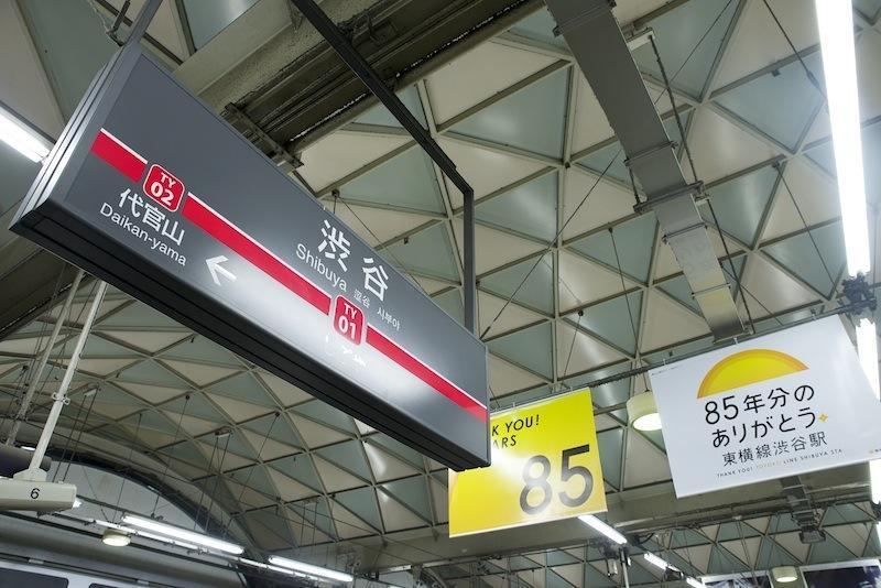 130316 最終回送後の東横渋谷駅にて