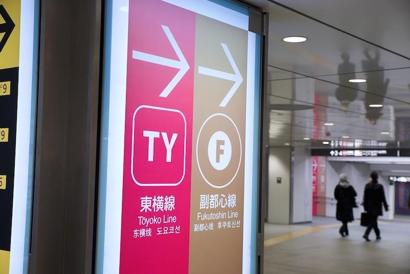 130316 副都心線渋谷駅に加わった東横線の文字