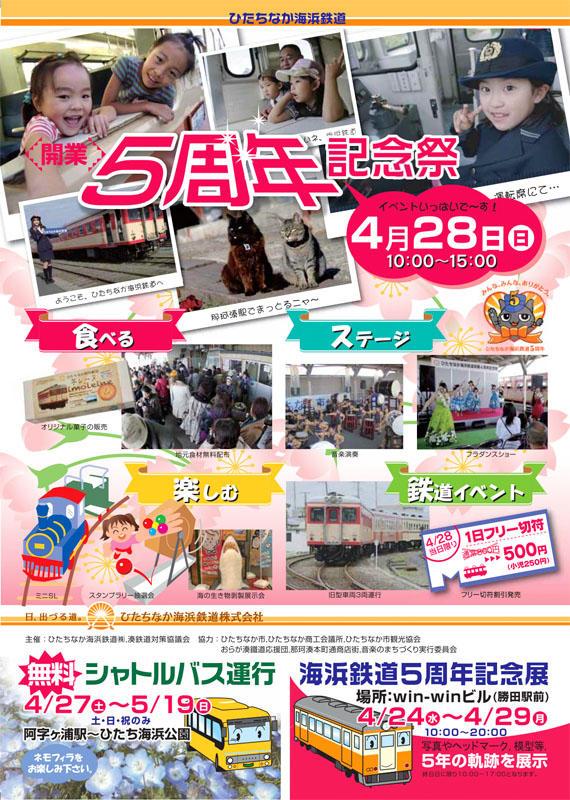 ひたちなか海浜鉄道開業5周年記念祭チラシ