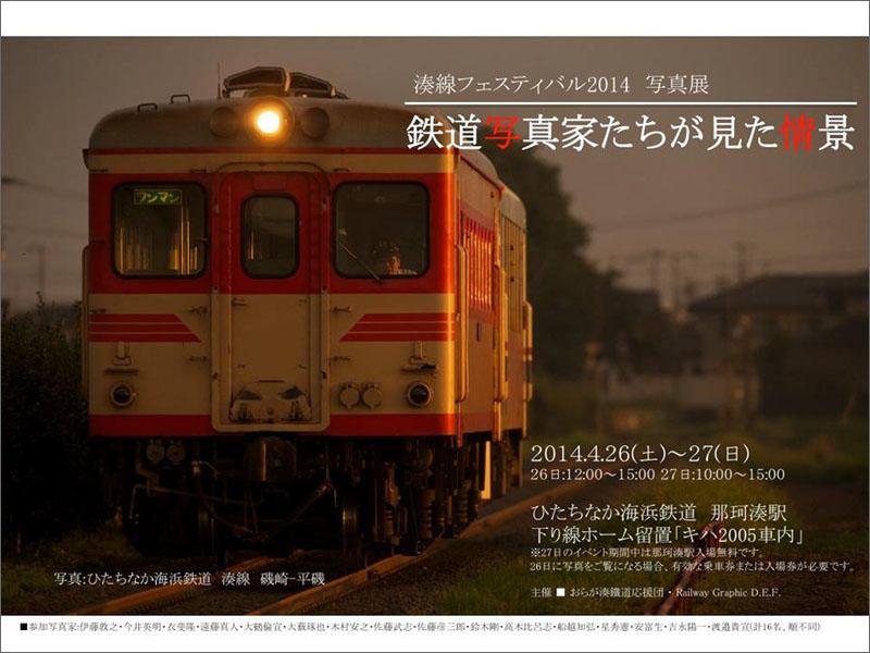 「鉄道写真家たちが見た情景」2014案内