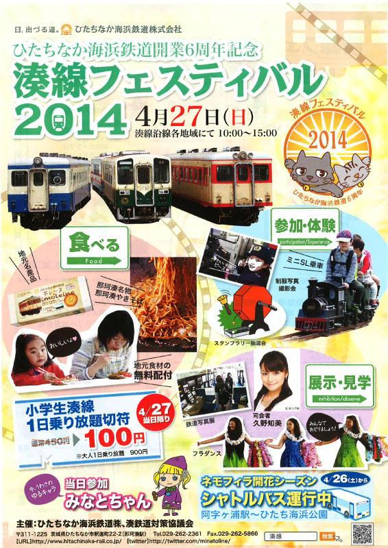 湊線フェスティバル2014表