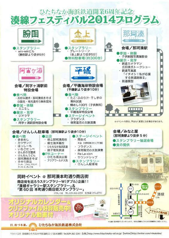 湊線フェスティバル2014裏