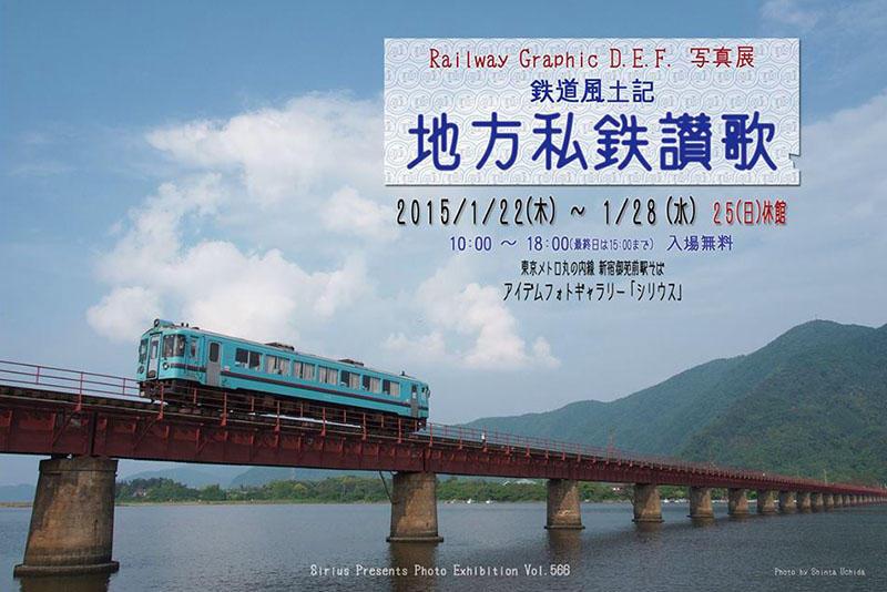 D.E.F. 写真展「鉄道風土記・地方鉄道賛歌」