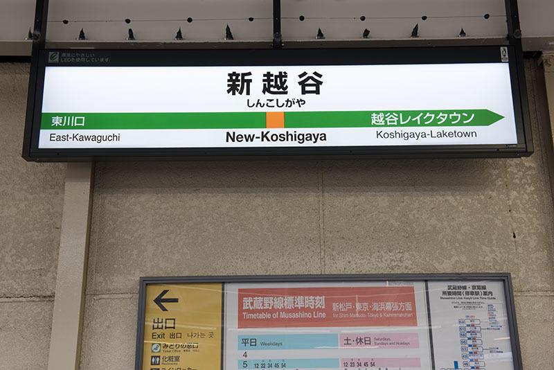 150329 武蔵野線駅名標