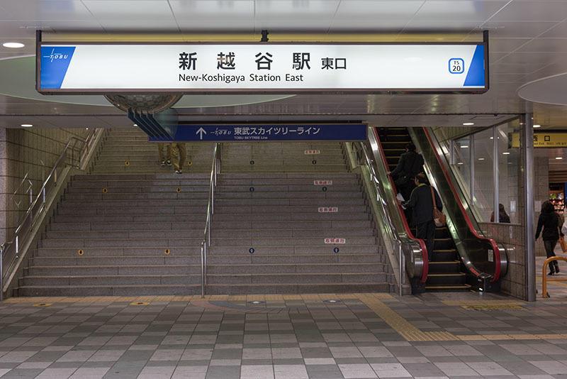 150329 新越谷駅東口