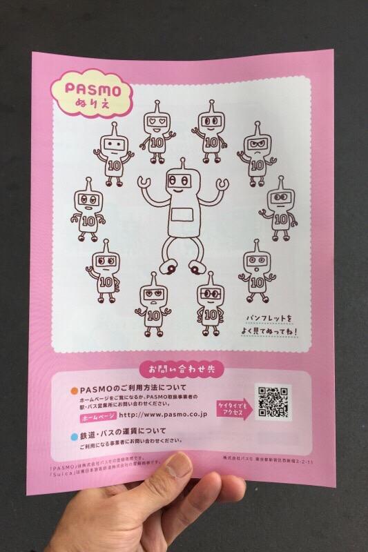 ロボット塗り絵