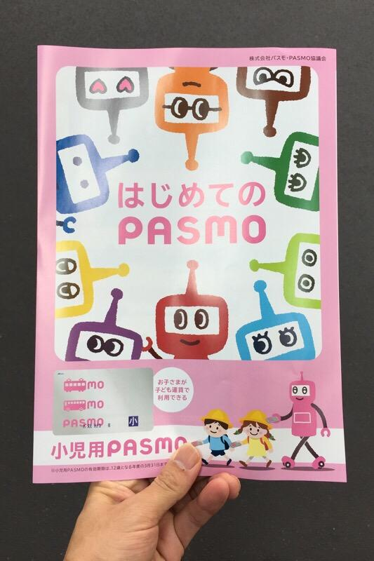 はじめてのPASMOパンフ