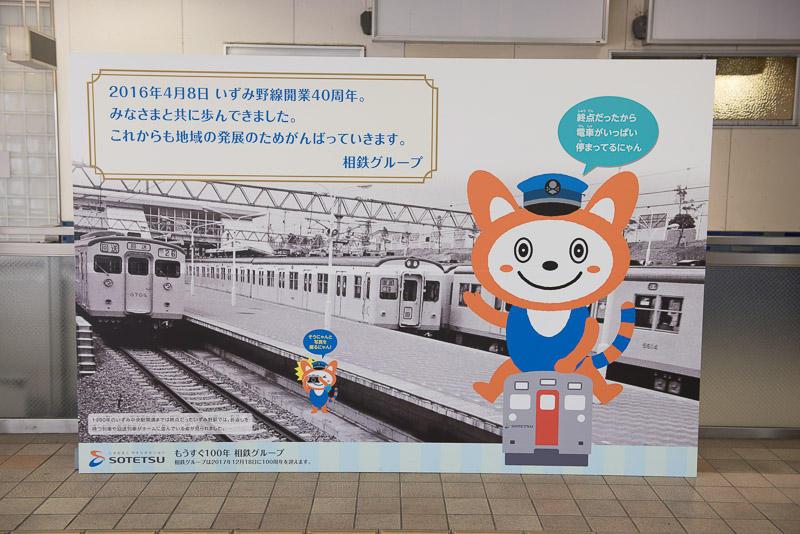 160410 40年前のいずみ野駅紹介