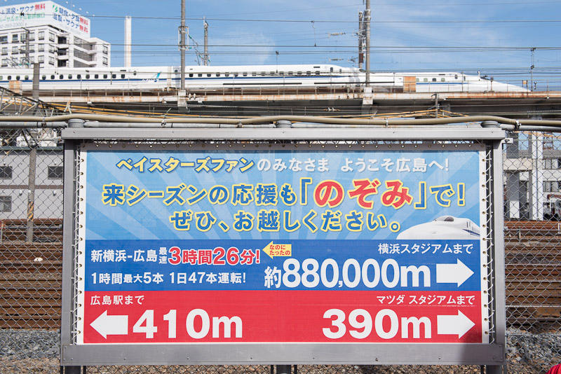 161015 広島のJR看板と新幹線